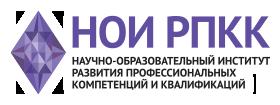 Институт развития профессиональных квалификаций и компетенций