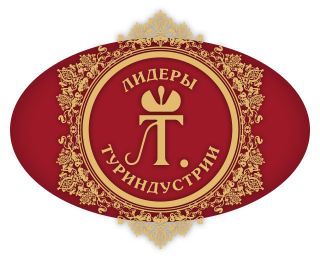 «Лидеры туриндустрии», ежегодная международная евразийская премия
