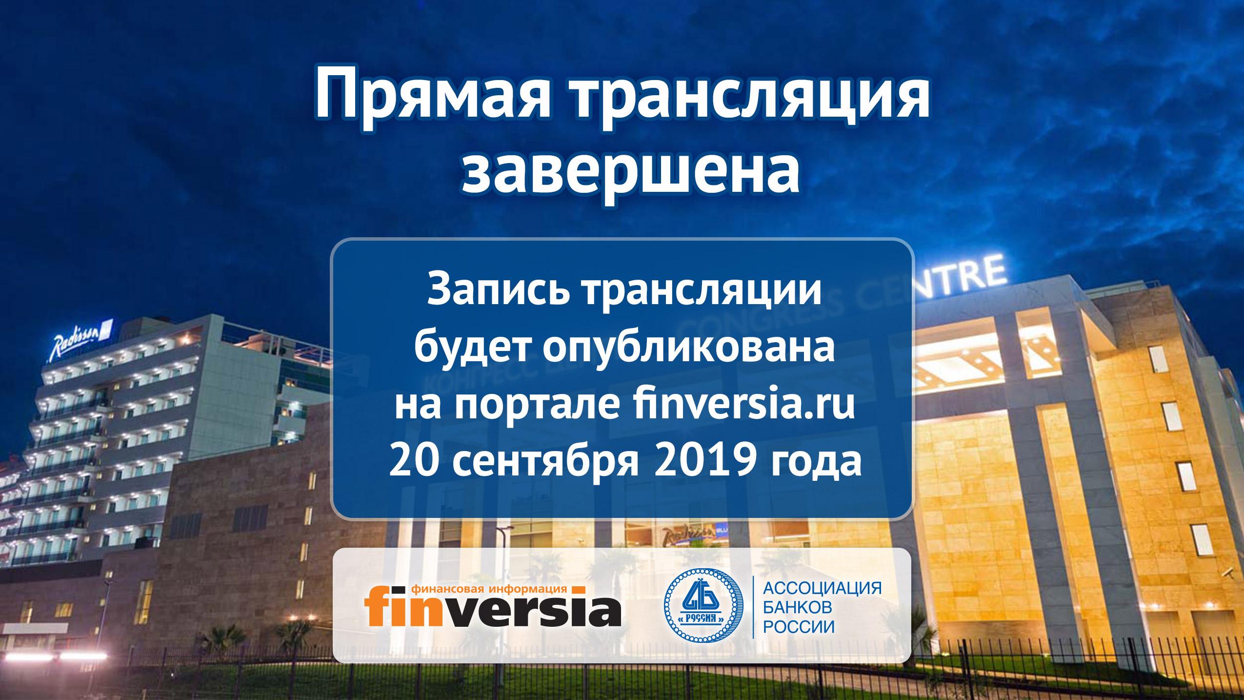 Трансляция международного банковского форума в Сочи на Finversia-TV