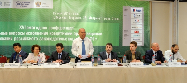 XVI конференция «Актуальные вопросы исполнения кредитными организациями требований российского законодательства по ПОД/ФТ»