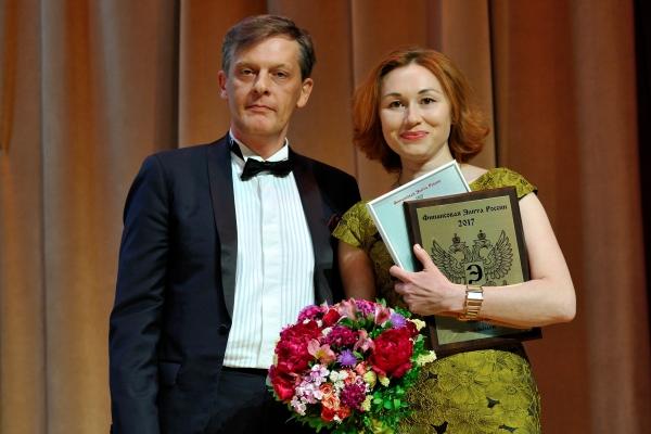 XIII церемония награждения лауреатов премии «Финансовая Элита России»