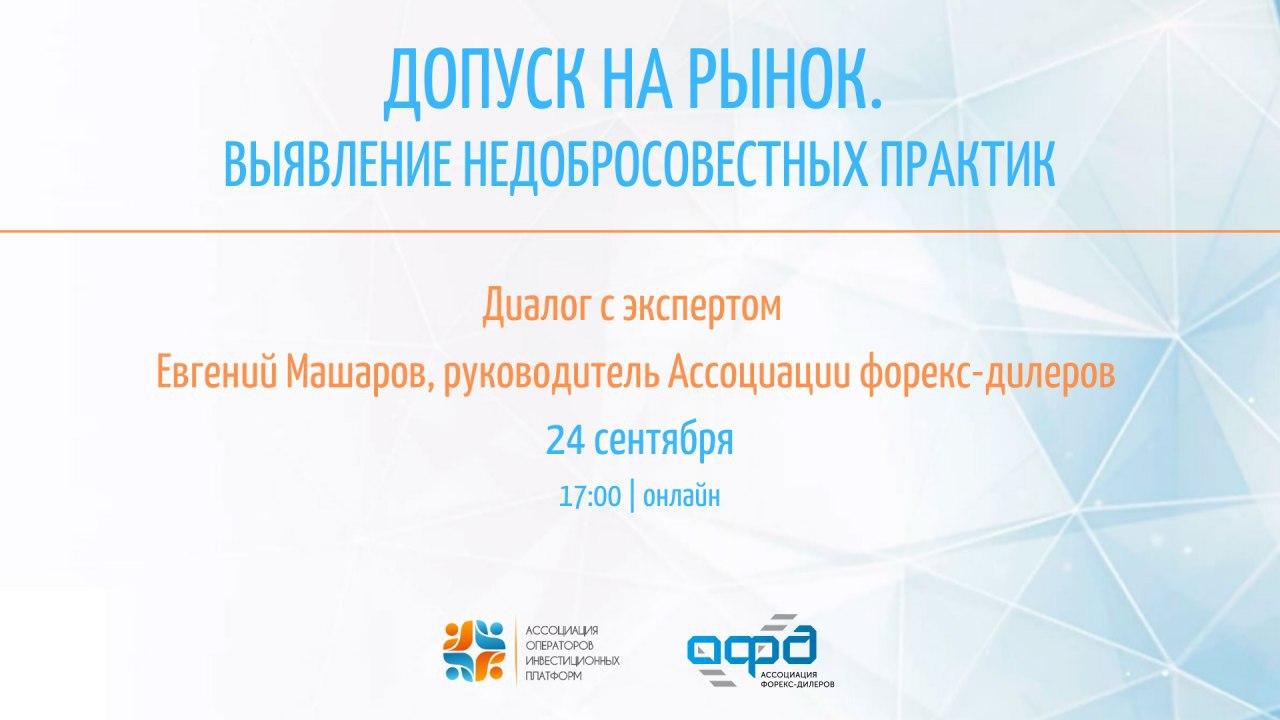 24 сентября 2020 года в 17.00 состоится экспертный диалог по вопросам допуска в реестр ЦБ и выявлению недобросовестных практик
