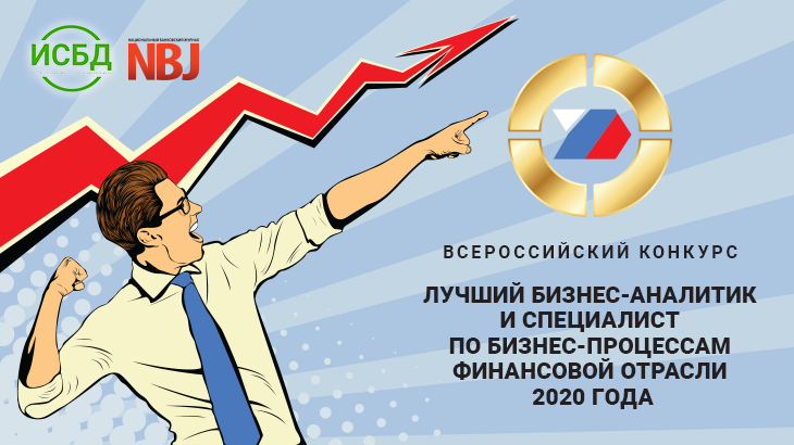 Всероссийского конкурса «Лучший бизнес-аналитик и специалист по бизнес-процессам финансовой отрасли 2020 года»