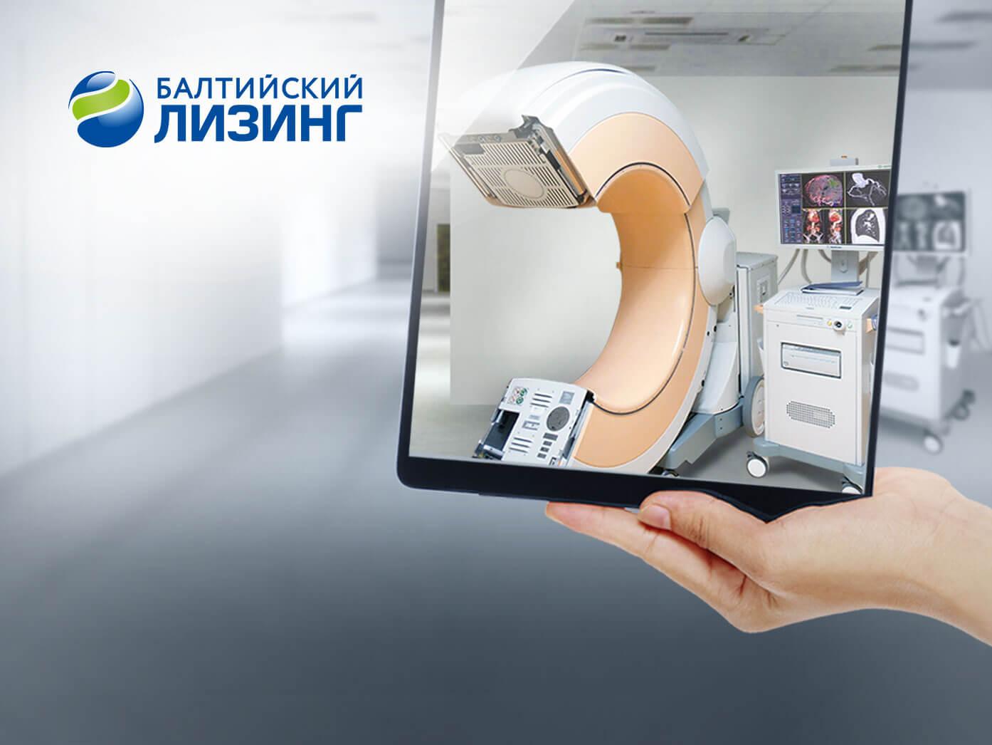 Объем нового бизнеса «Балтийского лизинга» в сегменте медоборудования вырос почти в 3 раза