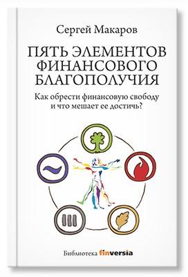 Новинка серии «Библиотека Finversia»: книга Сергея Макарова «Пять элементов финансового благополучия»