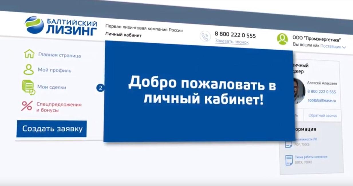 «Балтийский лизинг» запустил личный кабинет для поставщиков