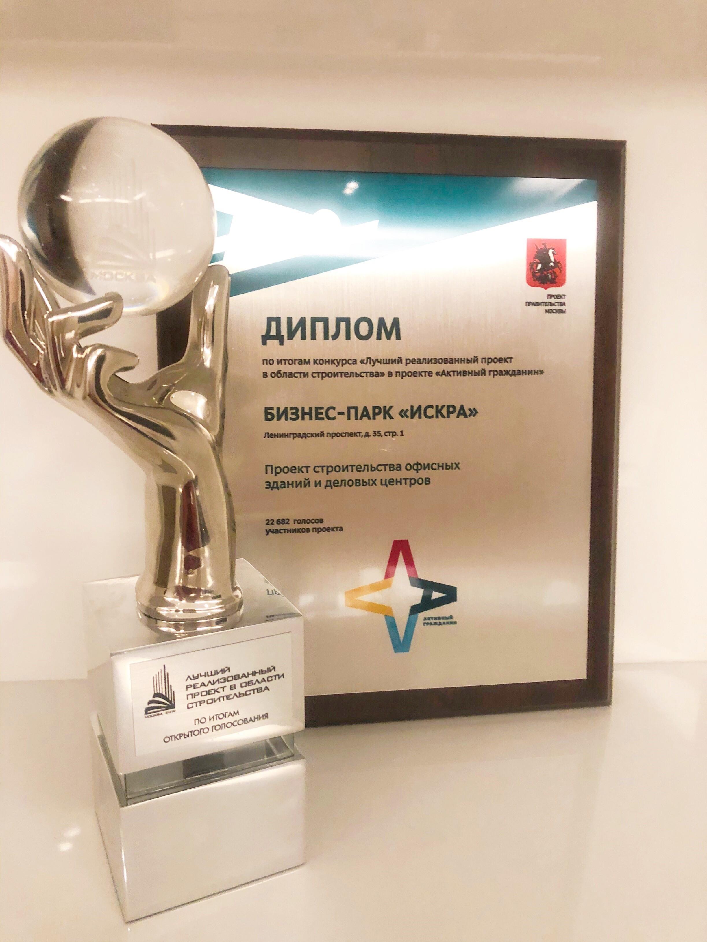 Диплом в номинации «Проект строительства офисных зданий и деловых центров»
