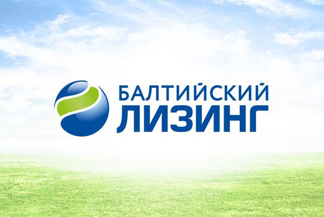 Объем нового бизнеса «Балтийского лизинга» за 9 мес. вырос на 27%