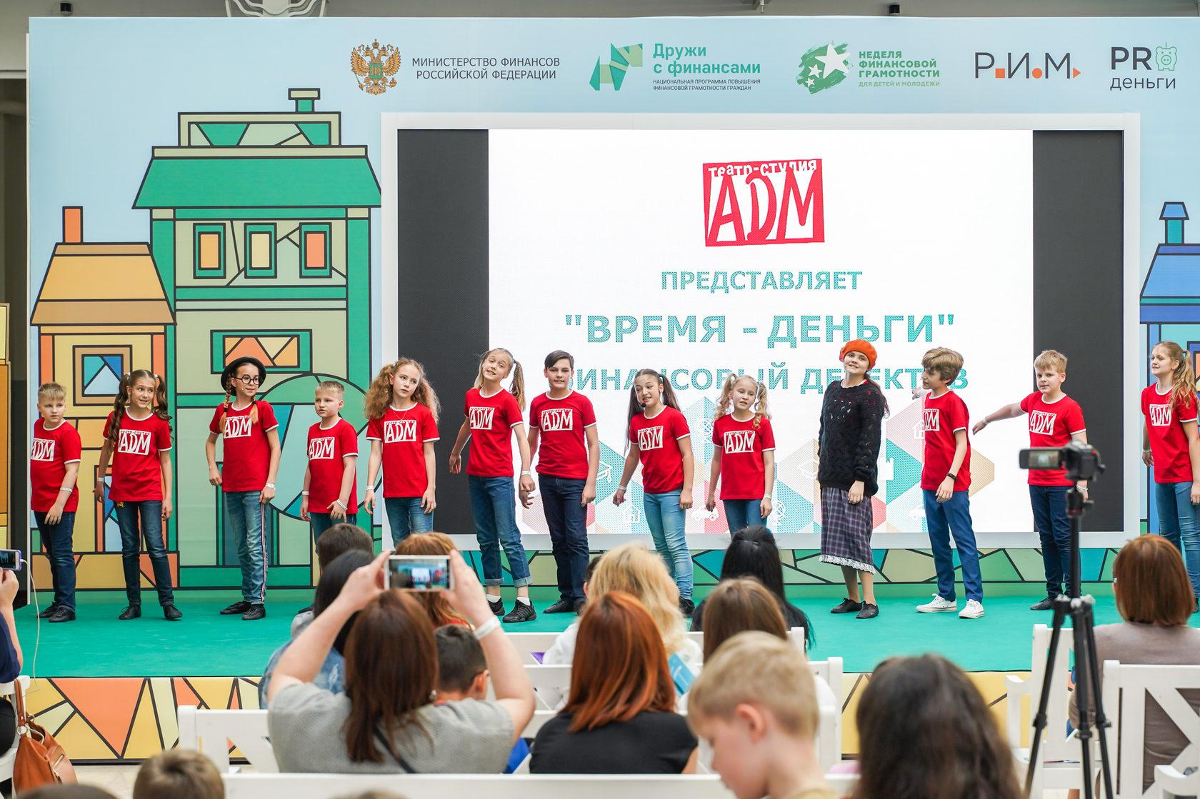 В Москве состоится VI Семейный финансовый фестиваль