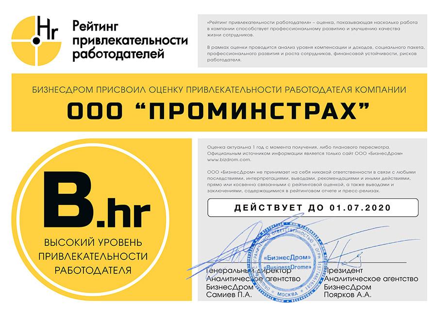 Страховая компания «ПРОМИНСТРАХ» впервые получила Рейтинг привлекательности работодателя на уровне B.hr – Высокий уровень привлекательности работодателя