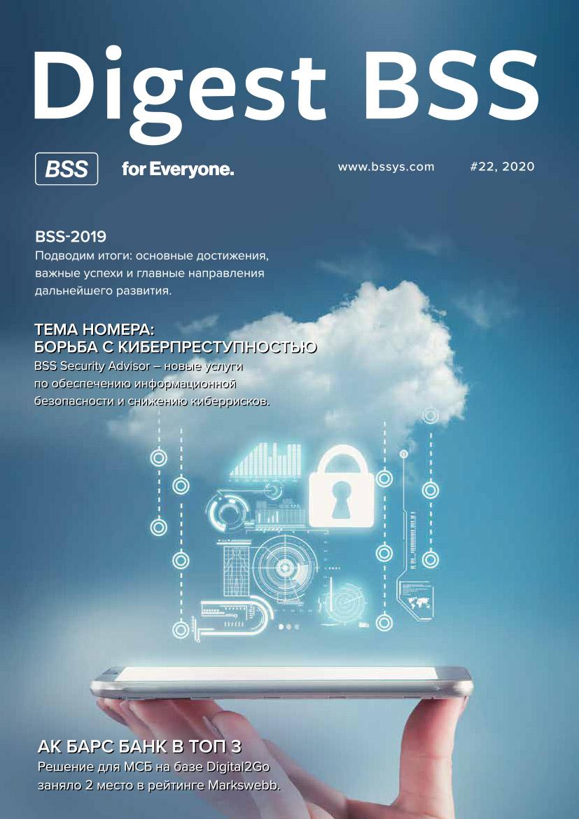 Читайте новый Digest BSS