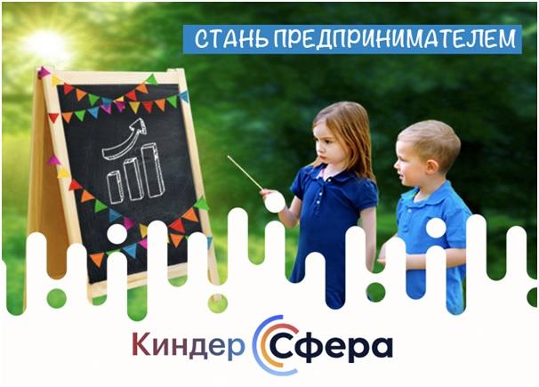 В парках Москвы детей бесплатно научат предпринимательству