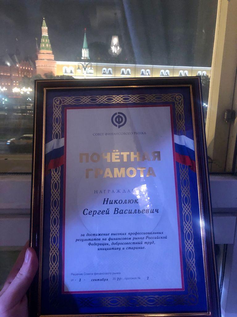 Генеральный директор «Альфа-Форекс» Сергей Николюк награжден Почетной грамотой Совета финансового рынка