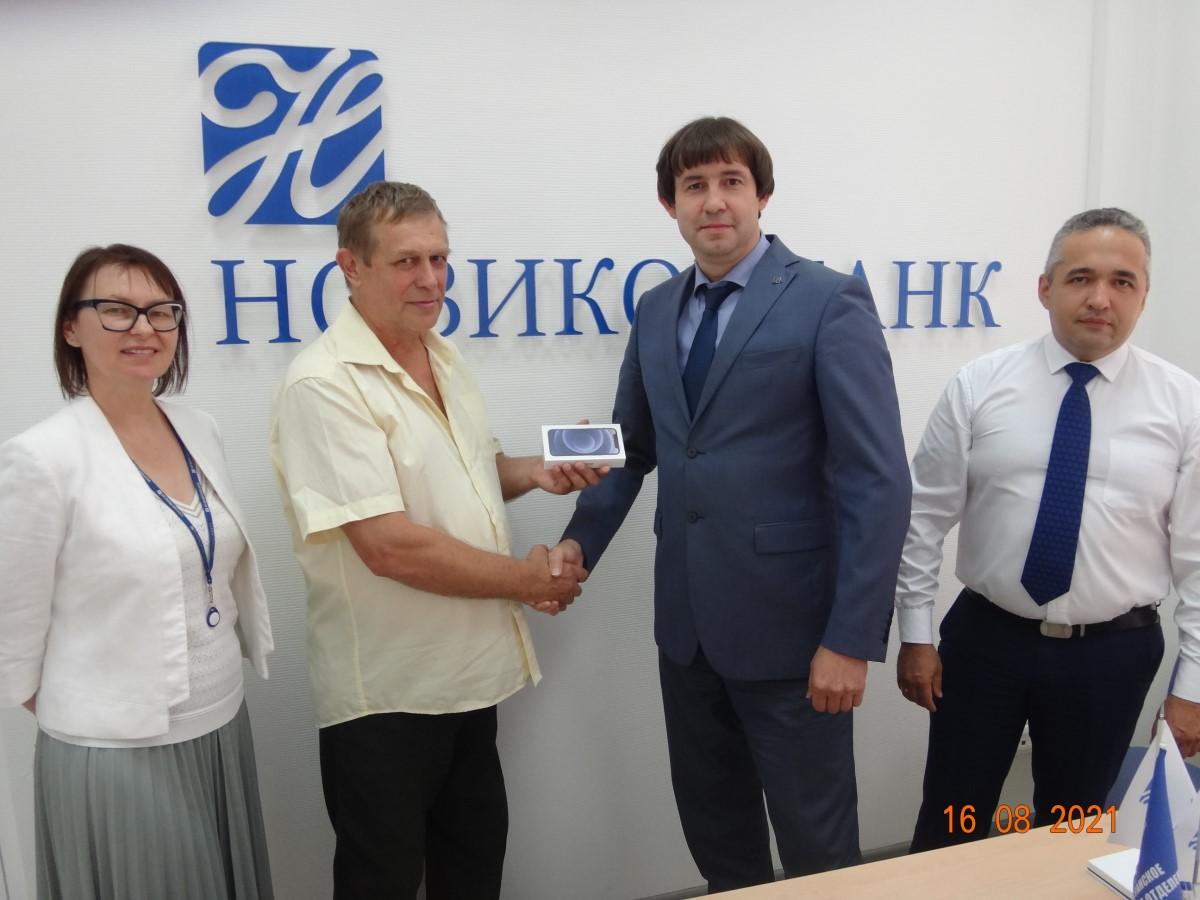 Новикомбанк вручил смартфоны клиентам, победившим в акции «Оплати по MAKSимуму»