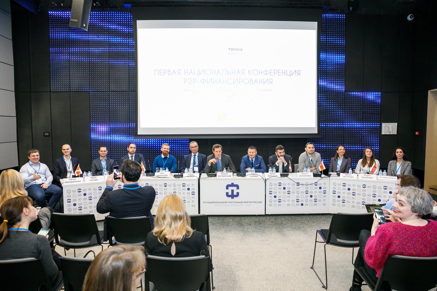 Первая Национальная конференция P2P финансирования в рамках VII Национального платежного форума России