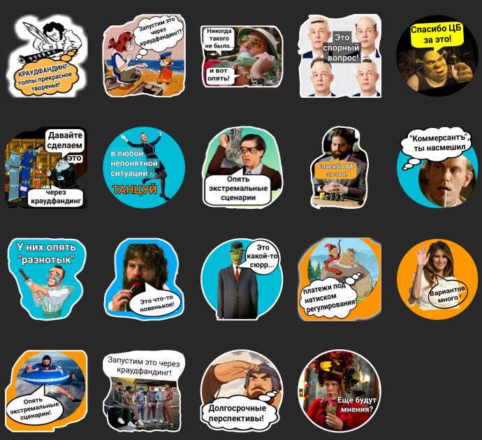 Ассоциация краудфандинга и инвестиционных платформ выпустила стикеры для социальных сетей