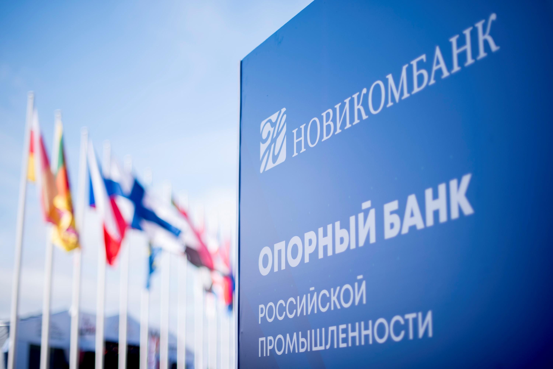 Независимые эксперты повысили рейтинги Новикомбанка