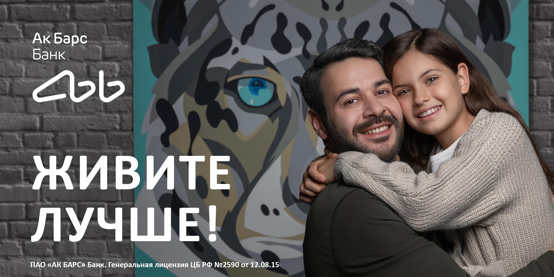 Ак Барс Банк представил новое позиционирование бренда