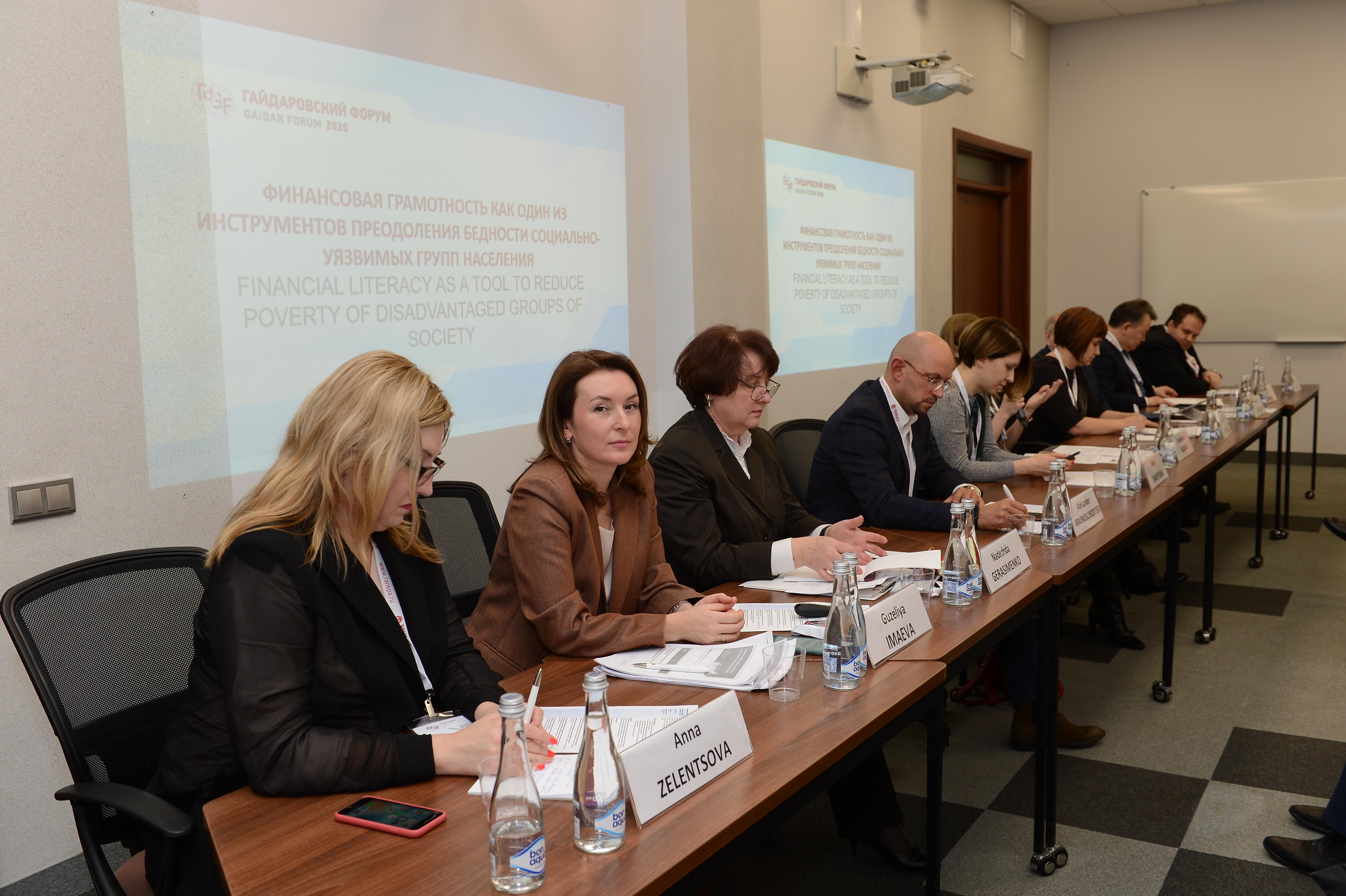 На Гайдаровском форуме обсудили вопросы финансового образования социально незащищенных слоев населения