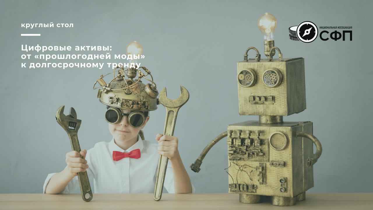 Цифровые активы: от «прошлогодней моды» к долгосрочному тренду