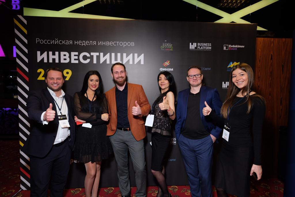 Юнитраст Кэпитал на бизнес-форуме «Инвестиции 2019»