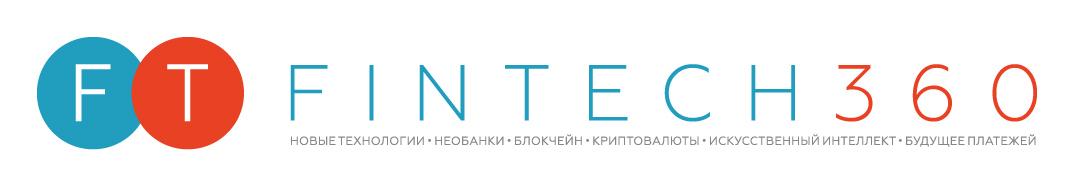 Международная конференция FINTECH360