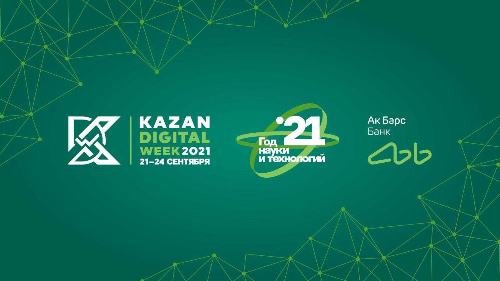 Kazan Digital Week — 2021