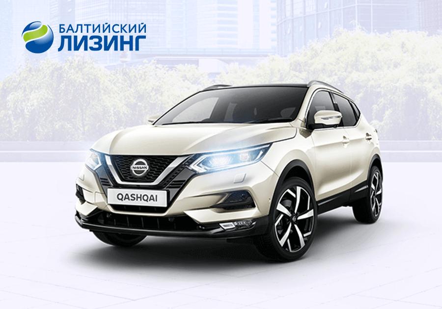 Nissan Qashqai, Балтийский лизинг