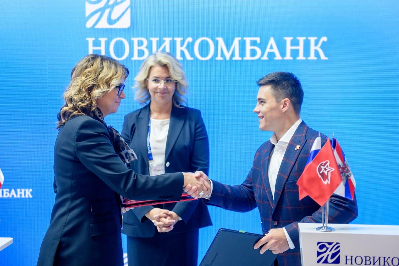 Новикомбанк и Юнармия заключили соглашение о сотрудничестве