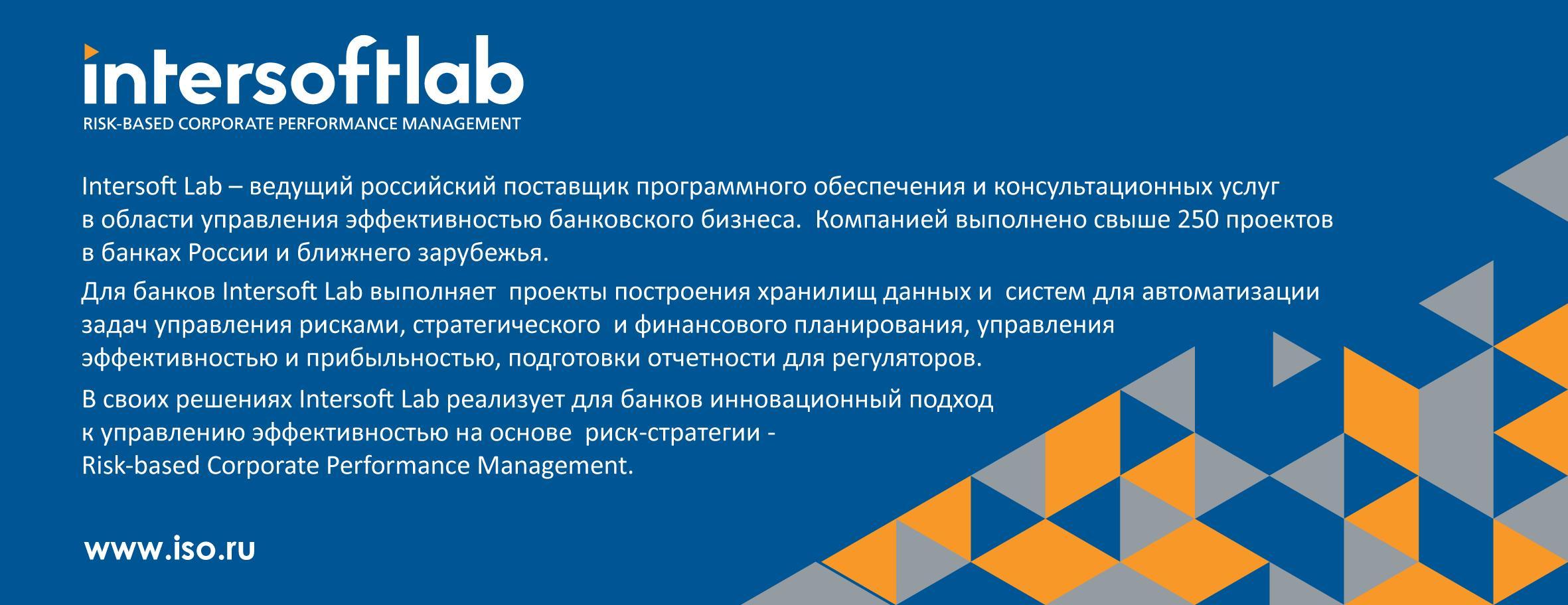 Intersoft Lab объявляет о выходе новой версии платформы для управления корпоративной эффективностью, основанного на рисках