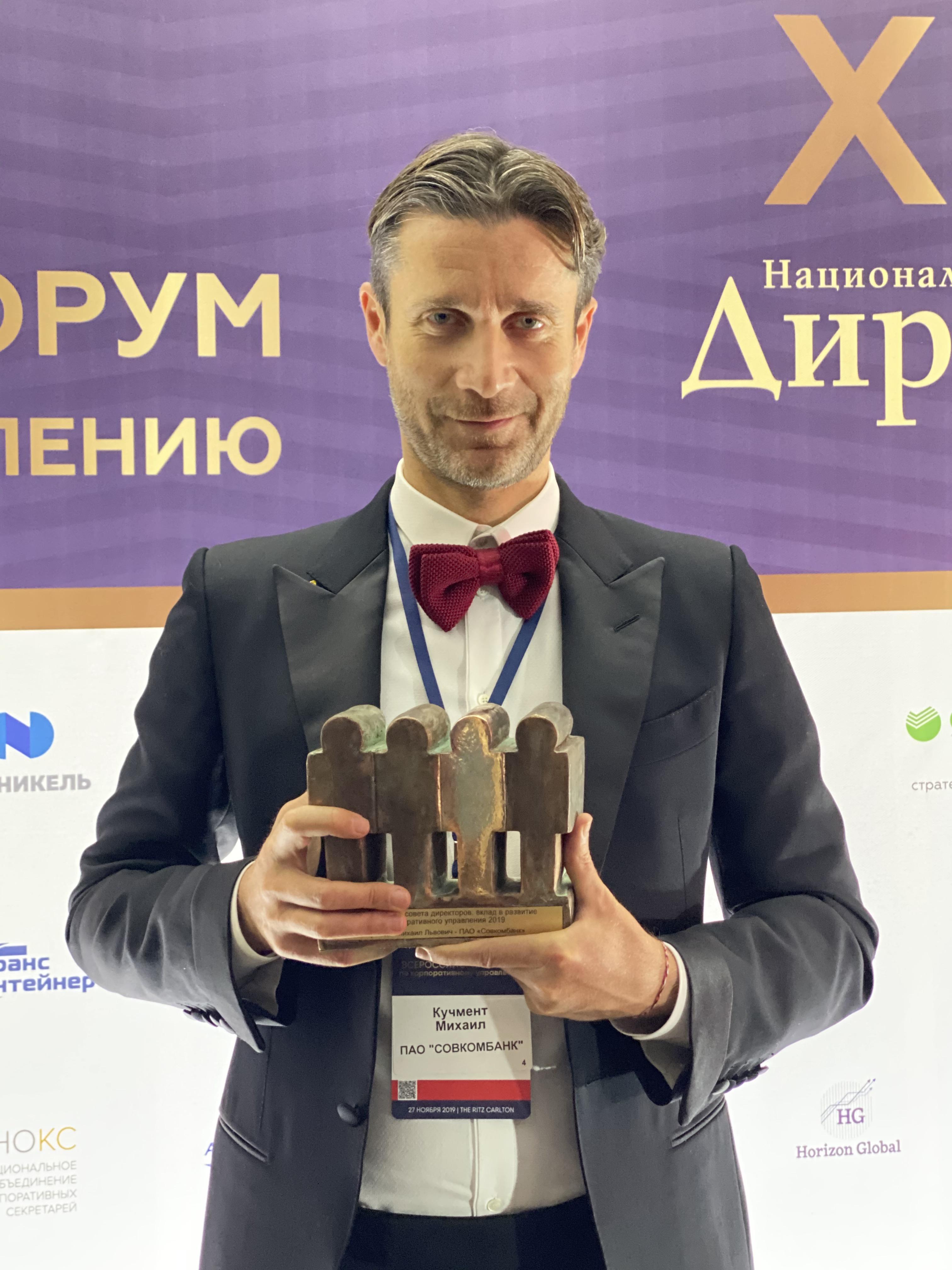 Председатель Наблюдательного совета Совкомбанка Михаил Кучмент стал лауреатом премии «Директор года»