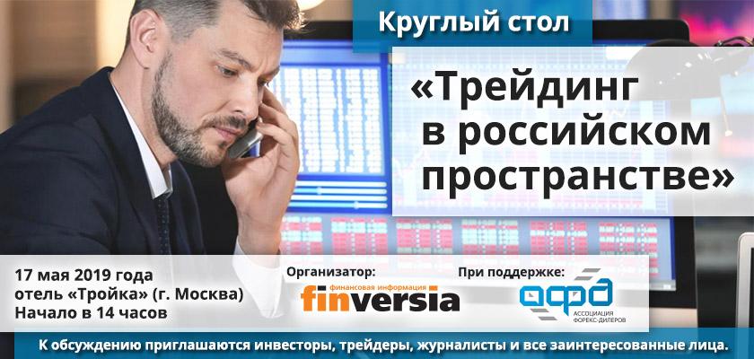 17 мая состоится круглый стол «Трейдинг в российском пространстве»