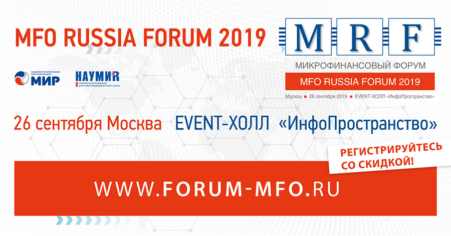 Осенний MFO RUSSIA FORUM 2019