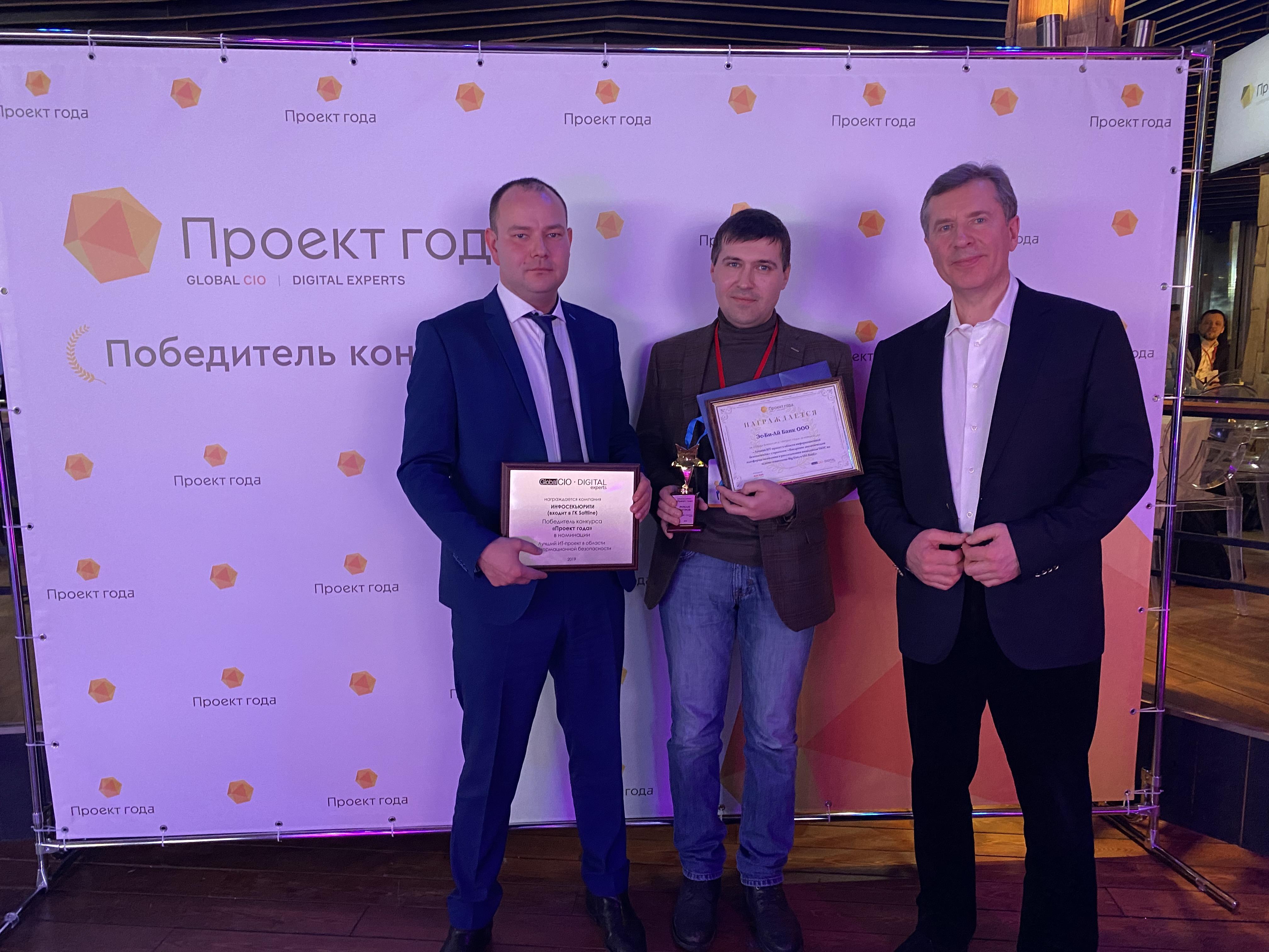 Проект ISOC Инфосекьюрити - победитель в номинации «Лучшее решение в предметной области: информационная безопасность» по версии Global CIO
