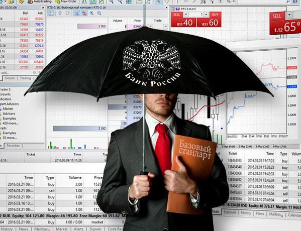 Базовые стандарты форекс новый бездепозитный бонусы форекс