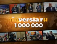 Первый миллион Finversia-TV