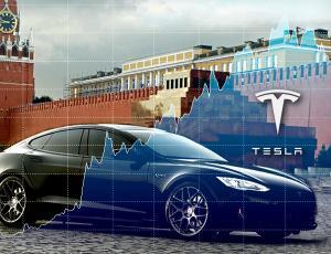 Российские инвесторы предпочитают акции Tesla