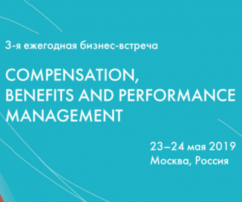 III Ежегодная конференция Compensation, benefits and performance management